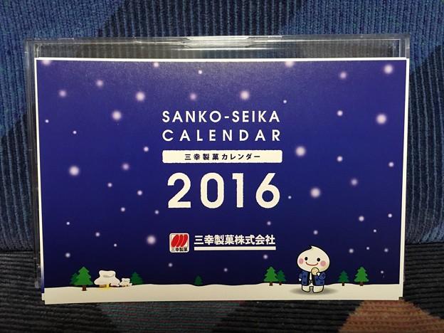三幸製菓カレンダー 2016