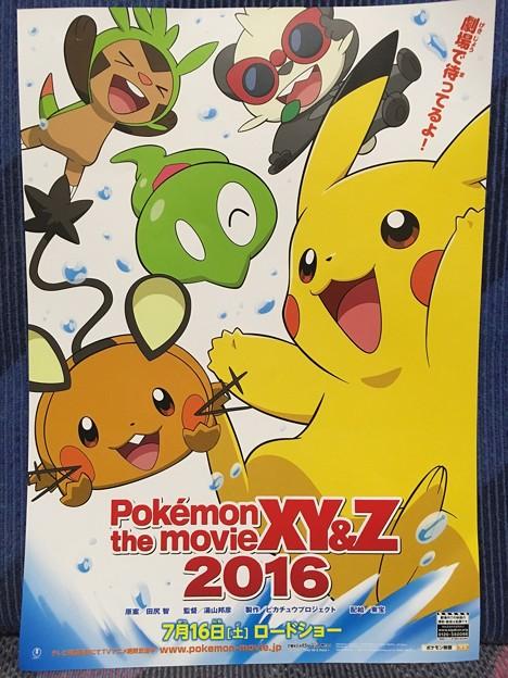 Photos: Pokemon the movie XY&Z 2016 チラシ