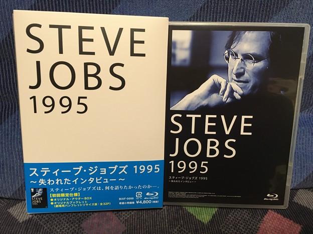 スティーブ・ジョブズ 1995