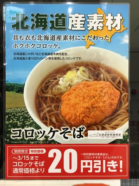コロッケそば20円引き!