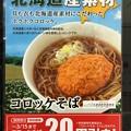 Photos: コロッケそば20円引き!