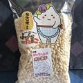 Photos: 元祖ばぁちゃんのポン菓子