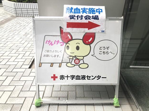 けんけつちゃん どうぞこちらへ。 赤十字血液センター 幕張テクノガーデン