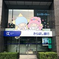 Photos: リトルツインスターズ きらぼし銀行 五反田支店
