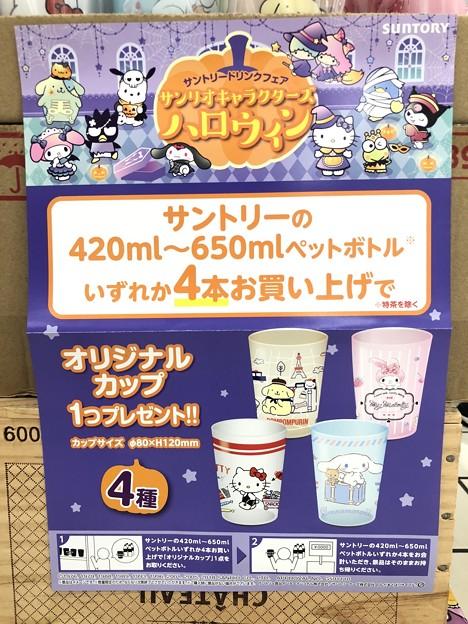 サントリードリンクフェア サンリオキャラクターズハロウィン オリジナルカップ