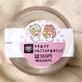 Photos: キキ&ララ いちごミルク&ホイップ