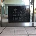 Photos: ソード本社(TOPSビル)定礎