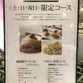 Photos: 謝朋殿 土日祝日限定コース