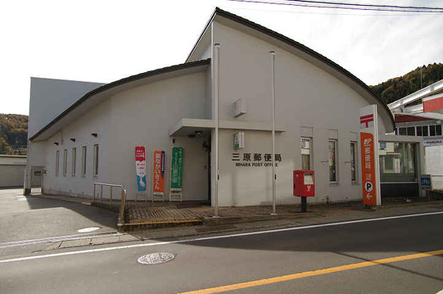 s2901_三原郵便局_群馬県吾妻郡嬬恋村