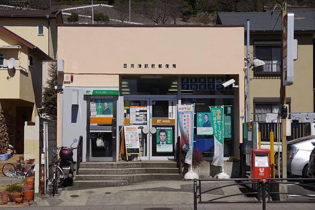 Photos: s2849_国府津駅前郵便局_神奈川県小田原市