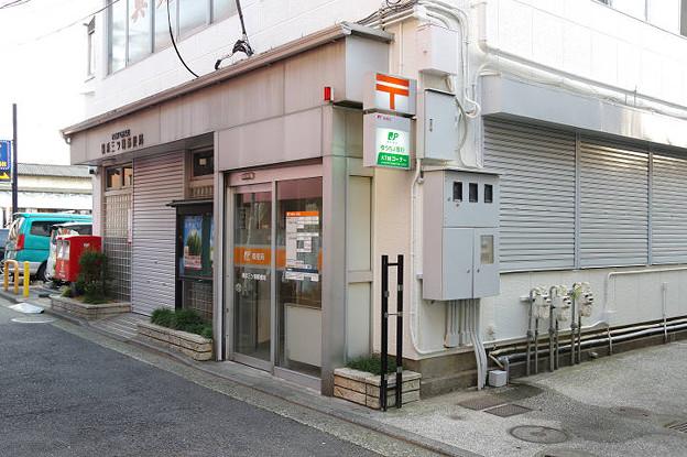 s9135_横浜三ツ境郵便局_神奈川県横浜市瀬谷区_休店日