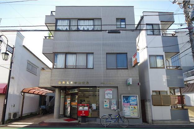 s3162_目黒五本木郵便局_東京都目黒区_tu