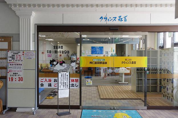Photos: s0809_クウィンズ森吉
