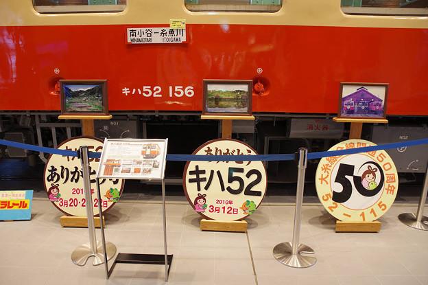 s7149_糸魚川ジオステーションジオパル_キハ52156ヘッドマーク展示