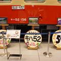 Photos: s7149_糸魚川ジオステーションジオパル_キハ52156ヘッドマーク展示