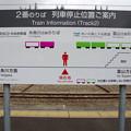 Photos: s7247_泊駅2番ホームの列車停止位置案内