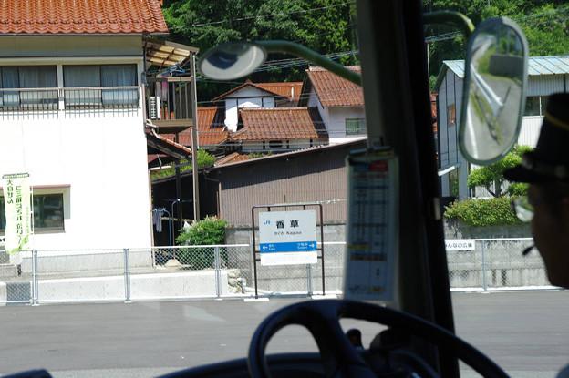 s9326_可部駅廃線跡香草駅駅名標