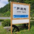 Photos: s9818_戸河内駅跡