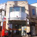Photos: s0459_川崎浅田郵便局_神奈川県川崎市川崎区