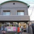 Photos: s0484_川崎昭和郵便局_神奈川県川崎市川崎区_c