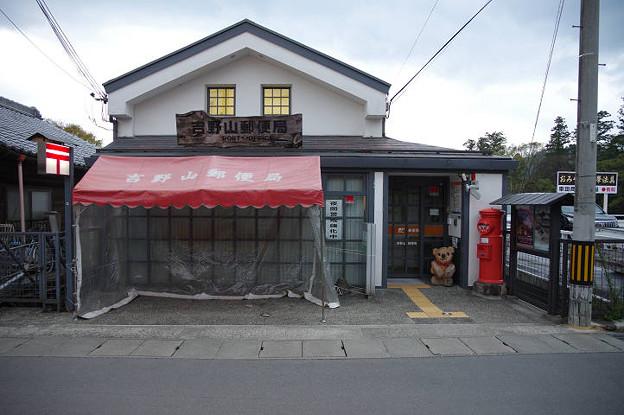s4817_吉野山郵便局_奈良県吉野郡吉野町