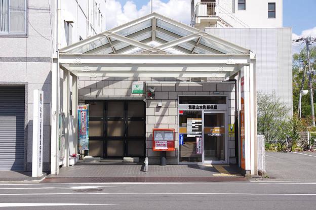s5055_和歌山本町郵便局_和歌山県和歌山市