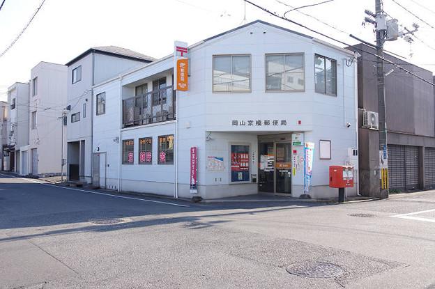 s9891_岡山京橋郵便局_岡山県岡山市北区