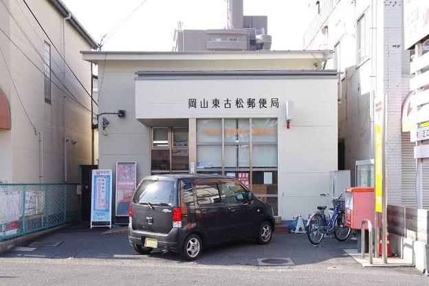 s9896_岡山東古松郵便局_岡山県岡山市北区_t