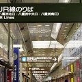 Photos: s0274_東京駅_八重洲側吊り看板並び_北側から