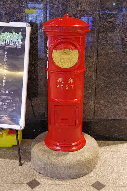 s0314_東京駅丸の内南口駅舎内の郵便ポスト