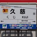 s2656_久慈駅駅名標