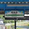 s3029_気仙沼駅駅名標