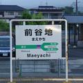 s3252_前谷地駅駅名標