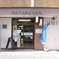 Photos: s3998_京都下鴨高木郵便局_京都府京都市左京区