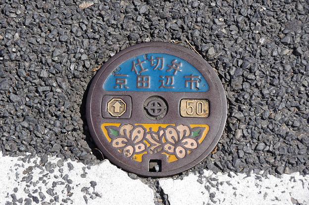 s2159_京田辺市マンホール_仕切弁_カラー