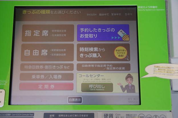 s2164_指定券券売機MV50プラス_初期画面