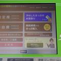 Photos: s2164_指定券券売機MV50プラス_初期画面