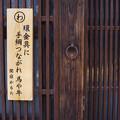 s2453_関宿の風景_環金具