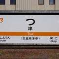 s2632_津駅駅名標