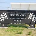 s2744_鈴鹿市モータースポーツ都市宣言の碑