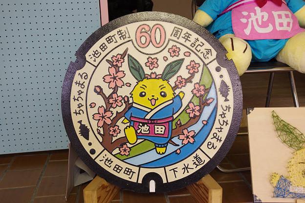 s7430_池田町マンホール_ちゃちゃまる柄カラー_町役場内展示用
