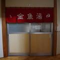 Photos: s8767_肘折温泉西本屋金魚湯入口