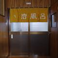 Photos: s8768_肘折温泉西本屋岩風呂入口