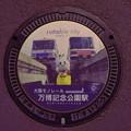 Photos: s9757_吹田市マンホール_げすいどう_万博記念公園駅柄_col