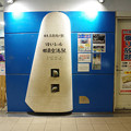 Photos: s2319_那覇空港駅日本再西端駅碑