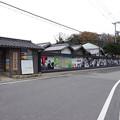 Photos: s6954_小豆島二十四の瞳映画村前シネマアートウォール