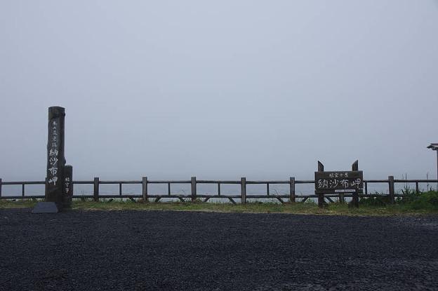 Photos: s4794_納沙布岬