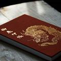 写真: お寺の御朱印帳