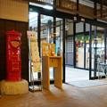 Photos: 遠州森のポスト