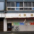 Photos: 犬歩く